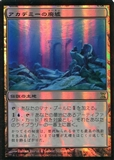 Magic the Gathering Time Spiral Single Academy Ruins JAPANESE FOIL - NEAR MINT (NM)