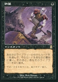 Magic the Gathering Odyssey Single Entomb JAPANESE - NEAR MINT (NM)
