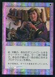 Magic the Gathering Urza's Legacy Single Mother of Runes JAPANESE FOIL - SLIGHT PLAY (SP)