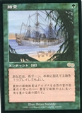 Magic the Gathering Urza's Saga Single Exploration JAPANESE - NEAR MINT (NM)