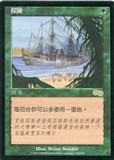 Magic the Gathering Urza's Saga Single Exploration CHINESE - SLIGHT PLAY (SP)