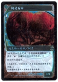Magic the Gathering Future Sight Single Dryad Arbor CHINESE FOIL - NEAR MINT (NM)