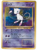 Pokemon JAPANESE Fossil Single Mew 151 - SLIGHT PLAY (SP)