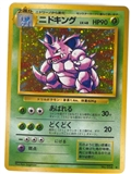 Pokemon JAPANESE Base Set 1 Single Nidoking 034 - NEAR MINT (NM)