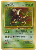 Pokemon Jungle JAPANESE Single Pinsir 127 - NEAR MINT (NM)