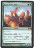 Magic the Gathering 2014 Single Kalonian Hydra FOIL JAPANESE