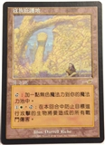 Magic the Gathering Nemesis Single Kor Haven - NEAR MINT (NM) CHINESE
