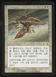 Magic the Gathering Exodus Single Cataclysm KOREAN - NEAR MINT (NM)