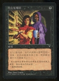Magic the Gathering Visions Single Vampiric Tutor CHINESE - NEAR MINT (NM)