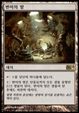 Magic the Gathering 2014 Single Mutavault KOREAN - NEAR MINT (NM)