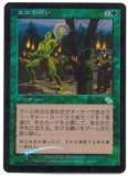 Magic the Gathering Judgment Single Living Wish JAPANESE FOIL - SLIGHT PLAY (SP)