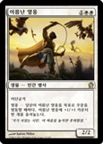 Magic the Gathering Theros Single Fabled Hero - Korean - NEAR MINT (NM)