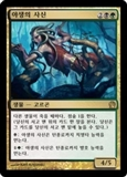 Magic the Gathering Theros Single Reaper of the Wilds - Korean - NEAR MINT (NM)
