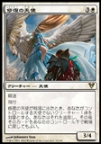 Magic the Gathering Avacyn Restored JAPANESE Single Restoration Angel - NEAR MINT (NM)