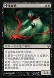 Magic the Gathering Zendikar CHINESE Single Bloodghast - NEAR MINT (NM)