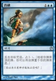 Magic the Gathering Theros CHINESE Single Dissolve FOIL - NEAR MINT (NM)