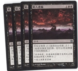 Magic the Gathering Born of the Gods CHINESE Single Drown in Sorrow X4 - NEAR MINT (NM)