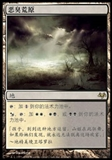 Magic the Gathering Eventide CHINESE Single Fetid Heath - NEAR MINT (NM)