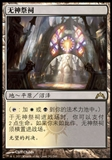 Magic the Gathering Gatecrash CHINESE Single Godless Shrine - NEAR MINT (NM)