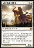Magic the Gathering Theros CHINESE Single Heliod, God of the Sun - NEAR MINT (NM)