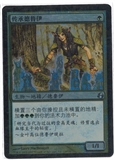 Magic the Gathering Morningtide CHINESE Single Heritage Druid FOIL - NEAR MINT (NM)