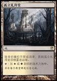 Magic the Gathering Innistrad CHINESE Single Isolated Chapel - MODERATE PLAY (MP)