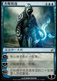 Magic the Gathering Lorwyn CHINESE Single Jace Beleren - NEAR MINT (NM)