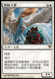 Magic the Gathering Avacyn Restored CHINESE Single Restoration Angel - NEAR MINT (NM)