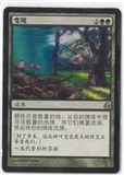 Magic the Gathering Morningtide CHINESE Single Scapeshift - SLIGHT PLAY (SP)