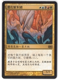 Magic the Gathering Future Sight CHINESE Single Sliver Legion - SLIGHT PLAY (SP)