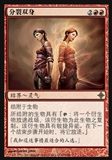 Magic the Gathering Worldwake CHINESE Single Splinter Twin - MODERATE PLAY (MP)