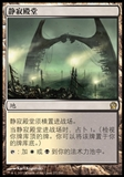 Magic the Gathering Theros CHINESE Single Temple of Silence - NEAR MINT (NM)