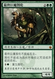 Magic the Gathering Mirrodin Besieged CHINESE Single Thrun, the Last Troll - NEAR MINT (NM)