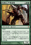 Magic the Gathering New Phyrexia CHIENSE Single Vorinclex, Voice of Hunger - SLIGHT PLAY