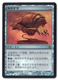 Magic the Gathering Fifth Dawn CHINESE Single Cranial Plating FOIL - SLIGHT PLAY (SP)