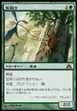Magic the Gathering Dragon's Maze Single Skylasher JAPANESE FOIL - NEAR MINT (NM)