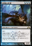 Magic the Gathering Gatecrash Single Nightveil Specter (JAPANESE) - NEAR MINT (NM)