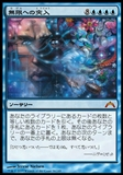 Magic the Gathering Gatecrash Single Enter the Infinite JAPANESE - SLIGHT PLAY (SP)