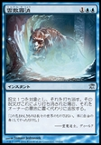 Magic the Gathering Innistrad JAPANESE Single Dissipate FOIL - NEAR MINT (NM)