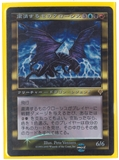 Magic the Gathering Invasion Single Crosis, the Purger FOIL (JAPANESE) - NEAR MINT