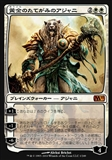 Magic the Gathering Lorwyn ITALIAN Single Ajani Goldmane - NEAR MINT (NM)