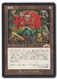 Magic the Gathering Exodus JAPANESE Single Coat of Arms - HEAVY PLAY (HP)