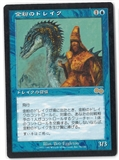 Magic the Gathering Urza's Saga JAPANESE Single Gilded Drake - SLIGHT PLAY (SP)