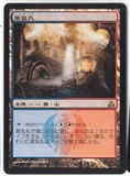 Magic the Gathering Guildpact JAPANESE Single Steam Vents - SLIGHT PLAY (SP)