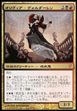 Magic the Gathering JAPANESE Innistrad Single Olivia Voldaren - NEAR MINT (NM)
