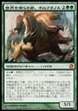 Magic the Gathering Theros JAPANESE Single Polukranos, World Eater - NEAR MINT (NM)