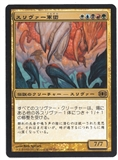 Magic the Gathering Future Sight JAPANESE Single Sliver Legion - NEAR MINT (NM)