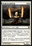 Magic the Gathering Worldwake JAPANESE Single Stoneforge Mystic - NEAR MINT (NM)