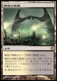 Magic the Gathering Theros JAPANESE Single Temple of Silence - NEAR MINT (NM)