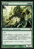 Magic the Gathering Rise of Eldrazi JAPANESE Single Vengevine - MODERATE PLAY (MP)